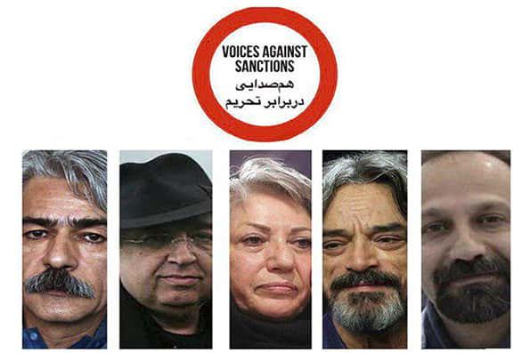 هنرمندان با راهاندازی کمپین علیه تحریمها همصدا شدند