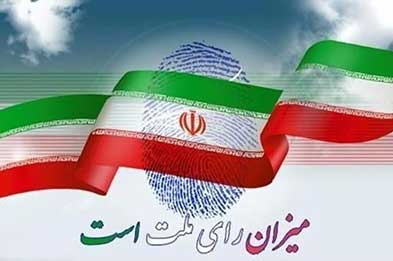 منتخبان تهران در مجلس مشخص شدند
