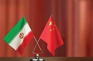 ایران و چین در زمینه صنایع کوچک تفاهم نامه امضا کردند