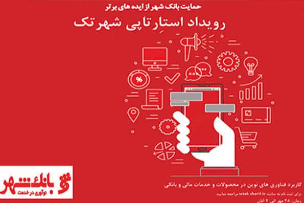 برگزاری یک رویداد استارتاپی با همکاری بانک شهر و دانشگاه صنعتی شریف