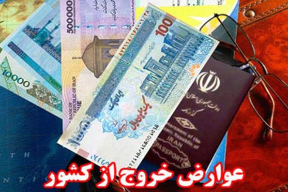 توقف دریافت نقدی عوارض خروج از کشور در بانکها