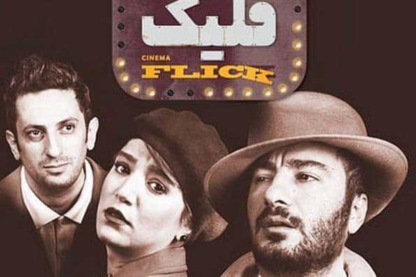 فلیک؛ نمایشی در سوگ سینمای کلاسیک