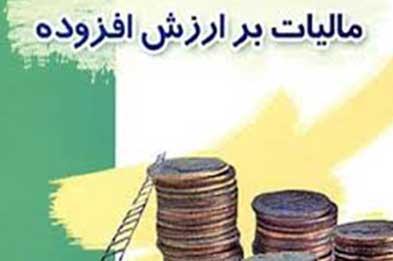 نحوه محاسبه مالیات بر ارزش افزوده تعیین شد