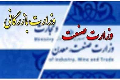با تصویب مجلس، وزارت بازرگانی تا قبل از عید تشکیل میشود