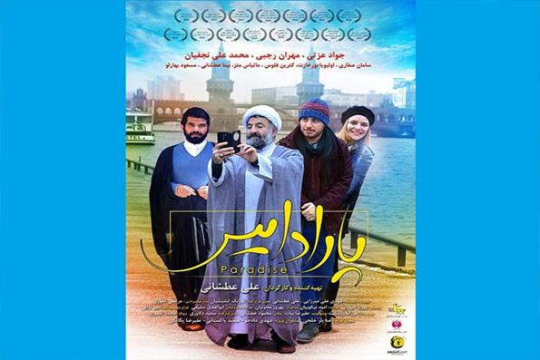 اکران فیلم پارادایس از سوم بهمن ماه