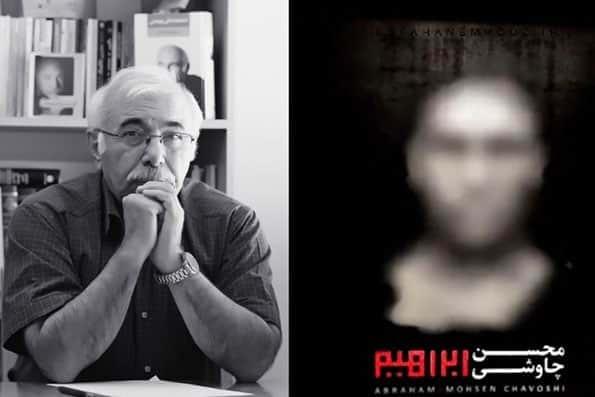 چرا به آلبوم محسن چاوشی، مجوز داده نشد