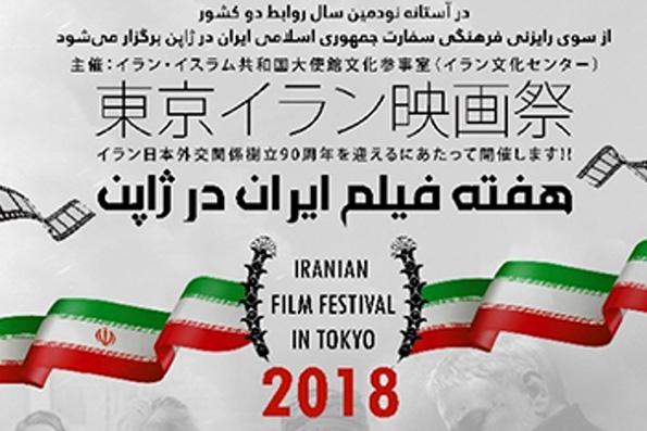 هفته فیلم ایران در ژاپن برگزارمیشود