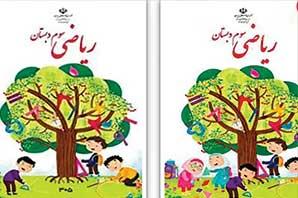 عذرخواهی وزیر برای اصلاحات کتاب ریاضی سوم دبستان
