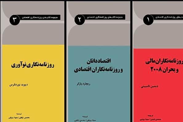 3 کتاب جدید در حوزه روزنامه نگاری اقتصادی