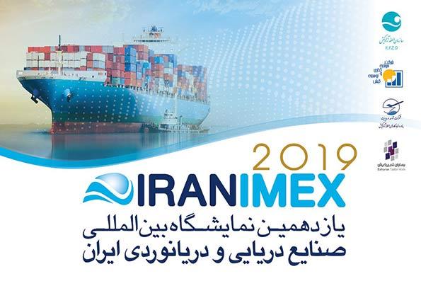 تغییر زمان برگزاری رویداد ایران آیمکس
