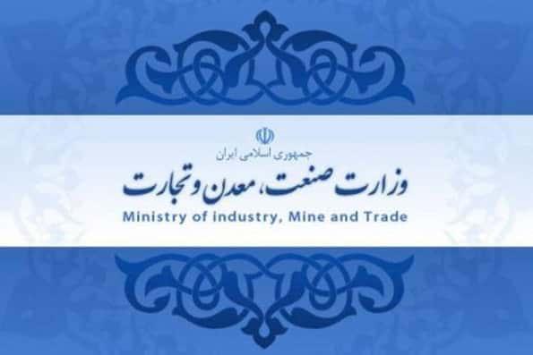 استعفای 7 معاون وزارت صنعت معدن و تجارت