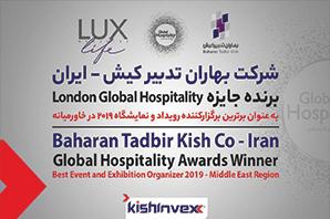 نام یک شرکت ایرانی در فهرست بهترین برگزارکنندگان رویدادهای نمایشگاهی 2109