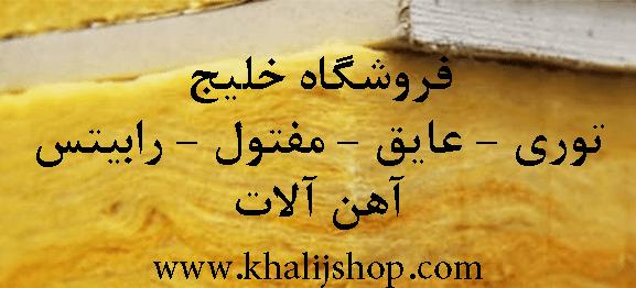 فروشگاه خلیج